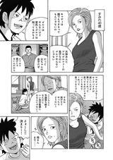 画像4: 伝説のコミック「カラッと日曜」その第1話を完全収録!