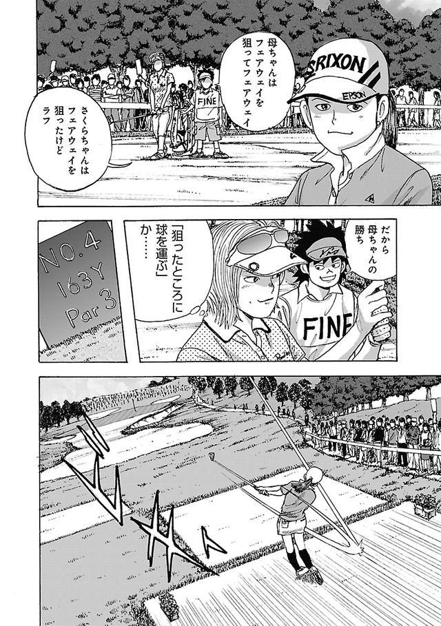 画像11: ゴルフって、球を「運ぶ」競技だよね【伝説の漫画「カラッと日曜」に学ぶマネジメント術 #1】