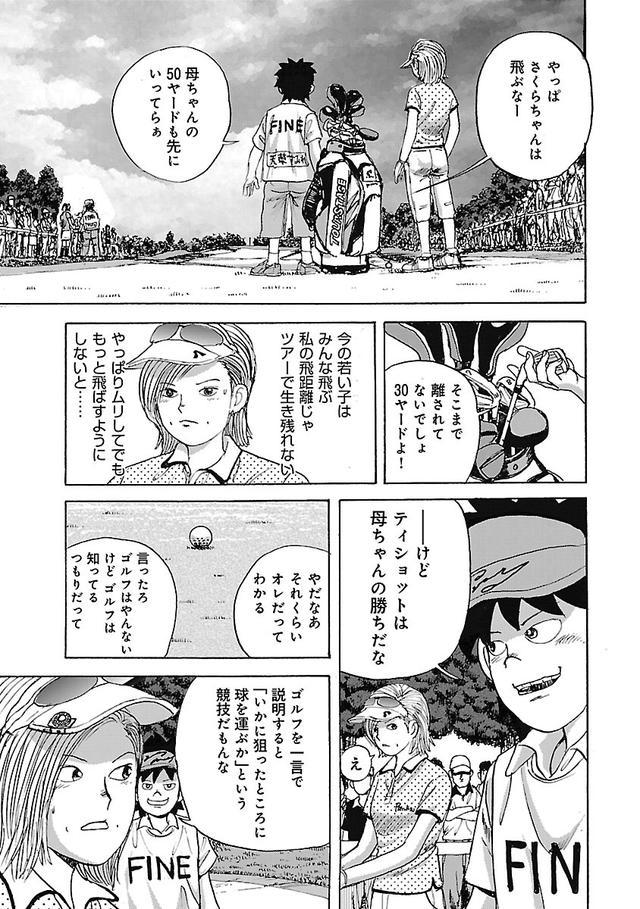 画像10: ゴルフって、球を「運ぶ」競技だよね【伝説の漫画「カラッと日曜」に学ぶマネジメント術 #1】