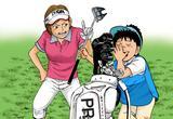 画像: 第一話も掲載中 ゴルフは漫画で上手くなる! 伝説の漫画「カラッと日曜」に学ぶマネジメント術 - みんなのゴルフダイジェスト