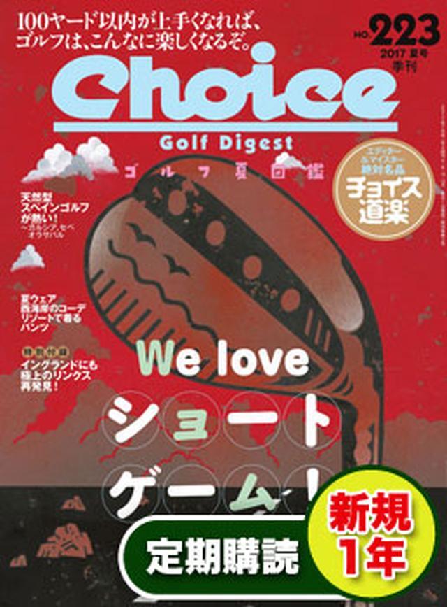 画像: 【新規申込】 季刊Choice1年間(4号)※先着200名様に「高機能グローブ」プレゼント!【送料無料】|ゴルフダイジェスト公式通販サイト「ゴルフポケット」