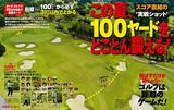 """画像: 月イチゴルフでも80台! 「100ヤード」を鍛えよう。 """"月刊ゴルフダイジェスト8月号""""好評発売中 - みんなのゴルフダイジェスト"""