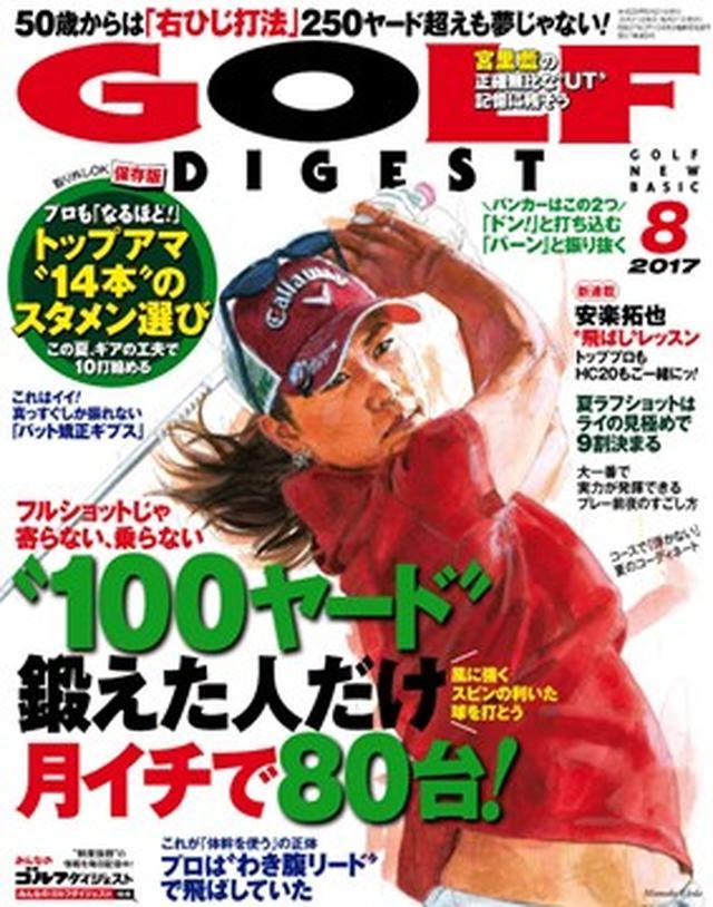 画像: 月刊ゴルフダイジェスト 2017/8月号
