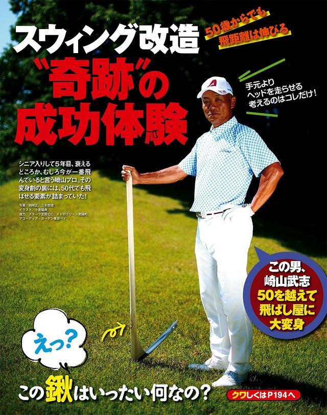 画像: 崎山武志は「年齢に合ったスウィング」で、飛ばし屋に大変身