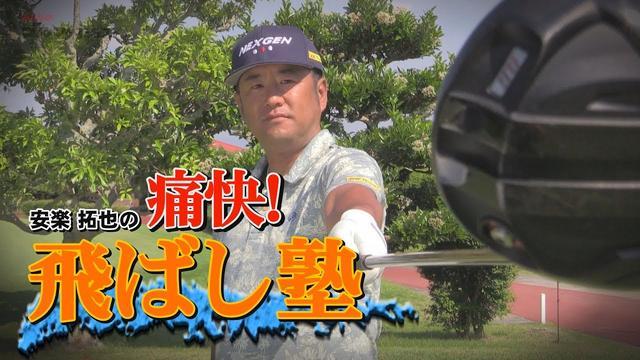 """画像: 飛ばしたいなら、ボールは""""ぼんやり""""見て打とう【安楽拓也の痛快!飛ばし塾】 - みんなのゴルフダイジェスト"""