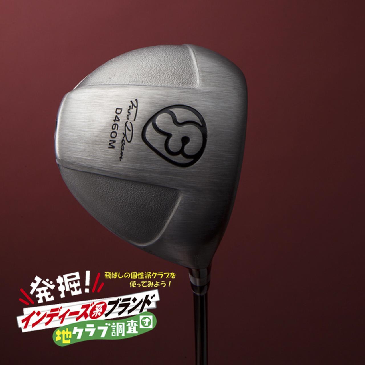 画像: 地クラブ調査隊 フソウドリームD460ドライバー ゴルフダイジェスト公式通販サイト「ゴルフポケット」