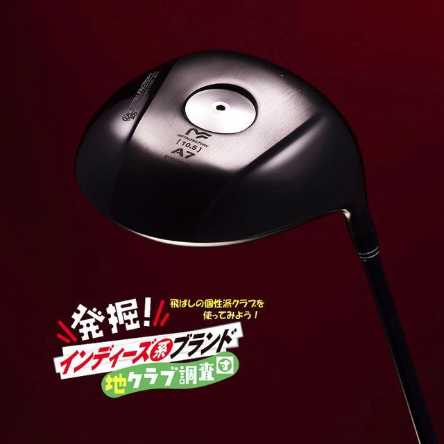 画像: 地クラブ調査隊 メタルファクトリーA7ドライバー|ゴルフダイジェスト公式通販サイト「ゴルフポケット」