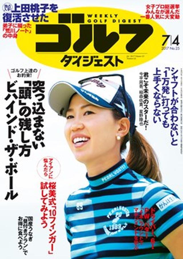 画像: 週刊ゴルフダイジェスト 2017/7/4号