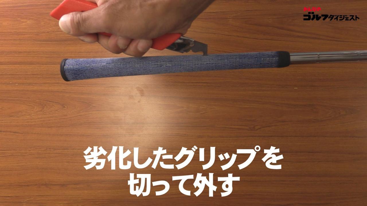 画像: 切り込みを入れるときは、シャフトを傷つけないように注意