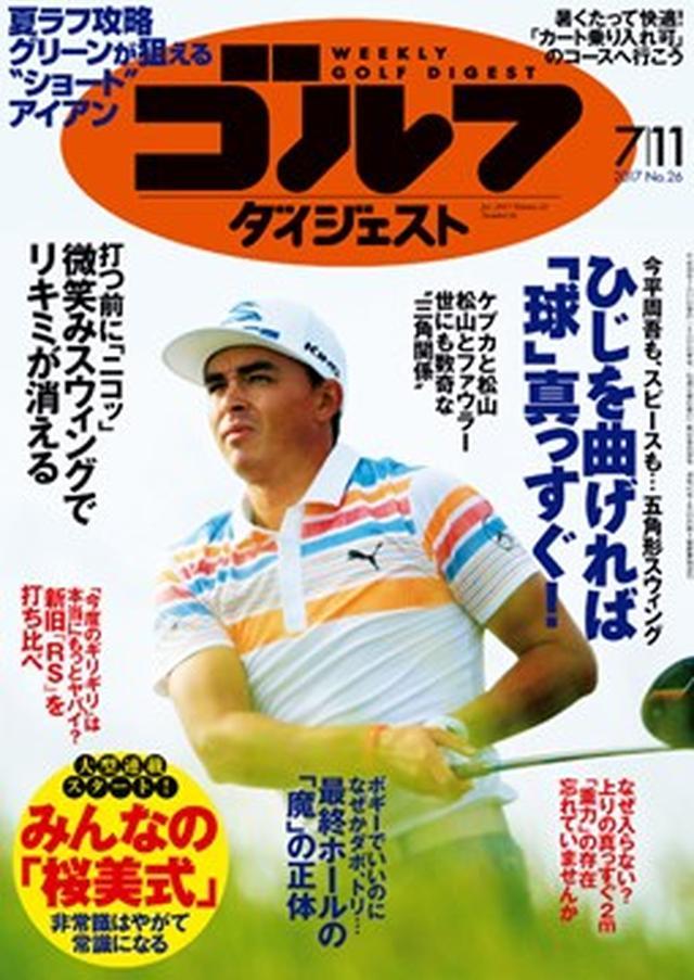 画像: 週刊ゴルフダイジェスト 2017/7/11号