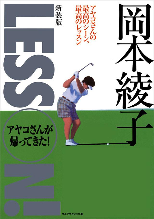 画像: 新装版 岡本綾子LESSON! (著)岡本綾子|ゴルフダイジェスト公式通販サイト「ゴルフポケット」