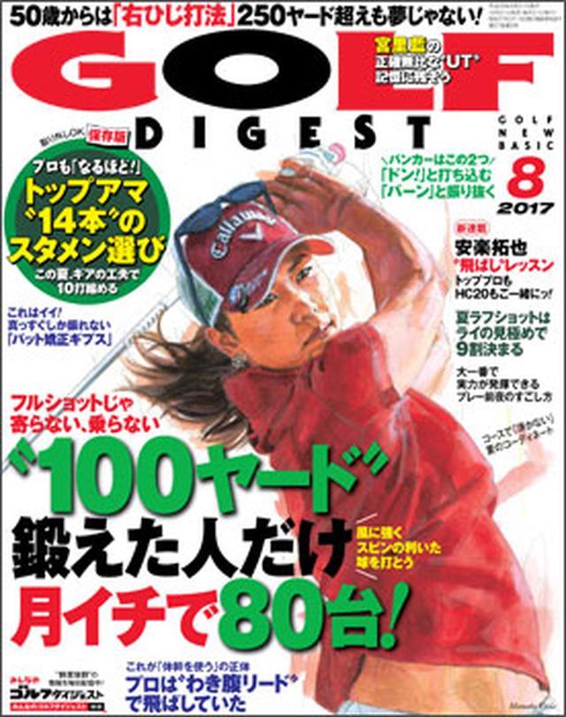画像1: 月刊ゴルフダイジェスト 最新号&バックナンバー|ゴルフダイジェスト公式通販サイト「ゴルフポケット」