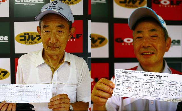 画像: ホールインワンを達成した長谷川十四三さん(左)浦野茂夫さん(右)