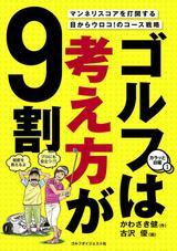 画像: ゴルフは考え方が9割 by かわさき健 & 古沢優 on iBooks