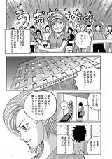 画像3: 「クラブが下から入るなら、上から打てばいいじゃない」の巻【3/3】