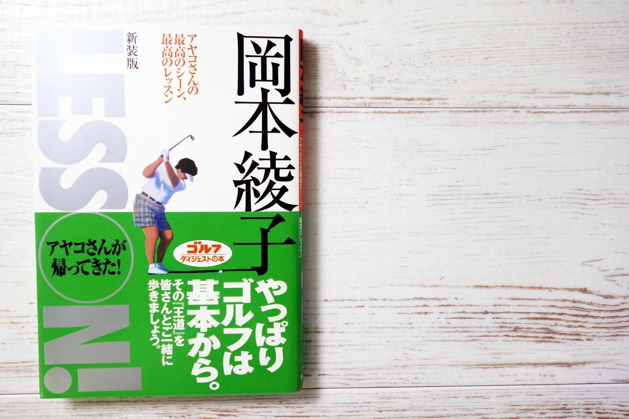 画像: 【名著再読】正しい前傾角度は「剣道」の要領で作ります【岡本綾子『LESSON!』 vol.2】 - みんなのゴルフダイジェスト