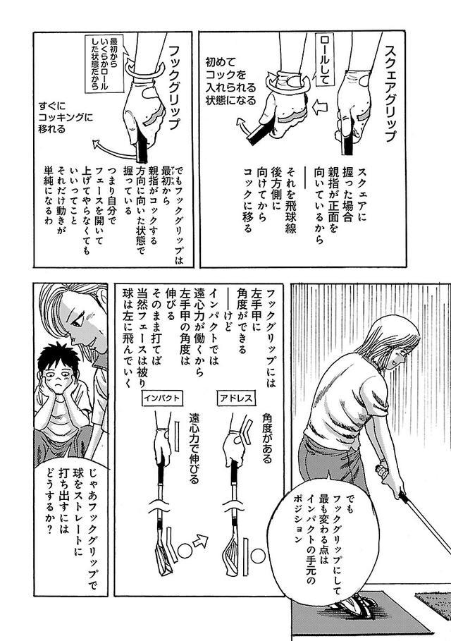 画像9: 「いまのゴルフを大きく変える必要、本当にあるのかなあ」
