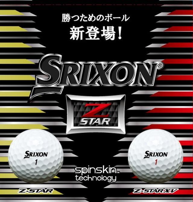 画像: 松山英樹の愛用ボールであるZ-STAR XVと、その姉妹モデルであるZ-STAR。どちらも頼れる相棒となるボールだ