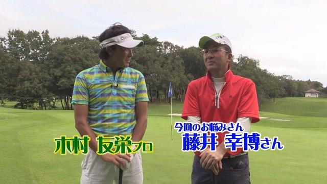 画像: プロゴルファー木村友栄の「わかりました!」あなたのスウィングここがダメ!