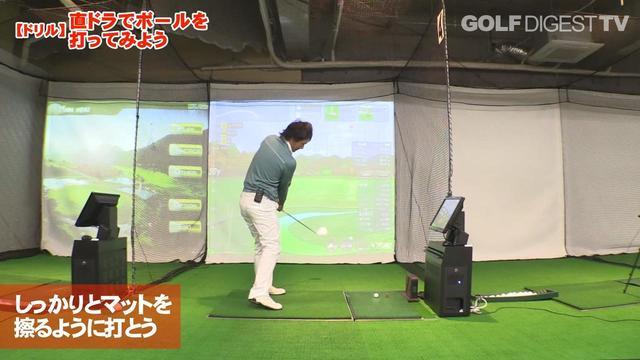 画像: ドライバーの入射角が安定するぞ。「直ドラ」ドリルで飛距離アップ! 【キムトモ動画レッスン】 - みんなのゴルフダイジェスト