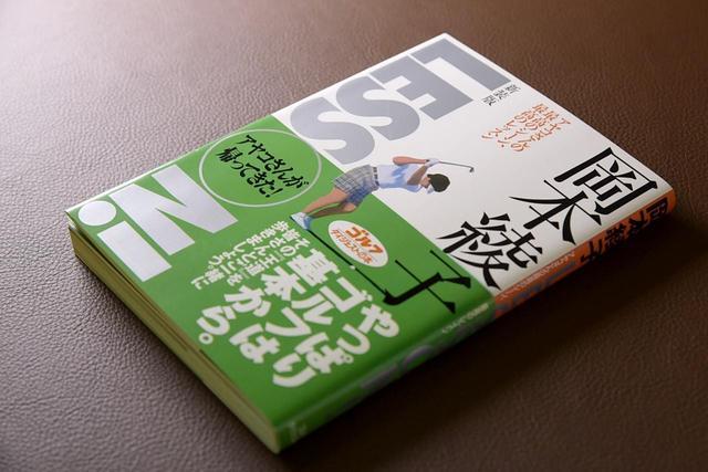 画像: 【名著再読】ボールの「残像」を見て打てばヘッドアップはなくなる【岡本綾子『LESSON!』 vol.3】 - みんなのゴルフダイジェスト