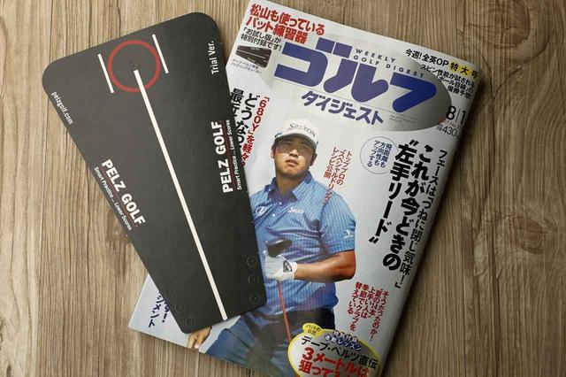 画像: 松山英樹も使う練習器具「パッティングチューター」が付いてくる! 【週刊GD今週の注目記事】 - みんなのゴルフダイジェスト
