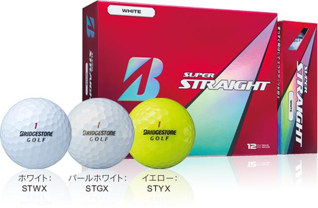 画像: SUPER STRAIGHT | ボール一覧 | BRIDGESTONE GOLF