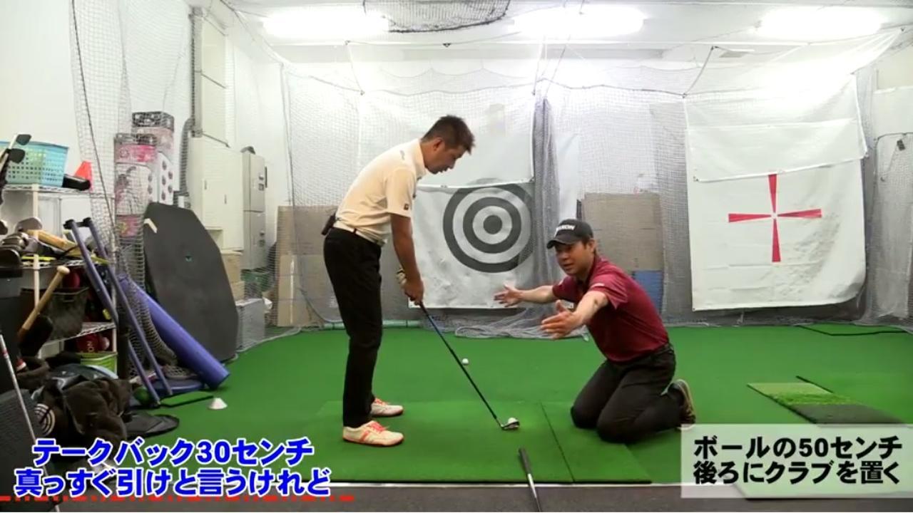 画像: 意識するとスウィングがぎこちなくなる!? 定番ワード「テークバックは30センチ真っすぐ引く」は正解か? - みんなのゴルフダイジェスト