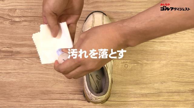 画像: ステインリムーバーをリムーバークロスに染込ませ、シューズを磨き汚れを落とす
