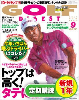 画像: 【新規申込】月刊ゴルフダイジェスト1年間+1号※2017年10月号(8/21売)から【送料無料】 ゴルフダイジェスト公式通販サイト「ゴルフポケット」