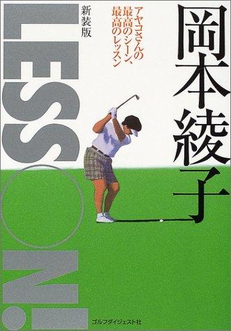 画像: 岡本綾子LESSON!―アヤコさんの最高のシーン、最高のレッスン | 岡本 綾子 |本 | 通販 | Amazon