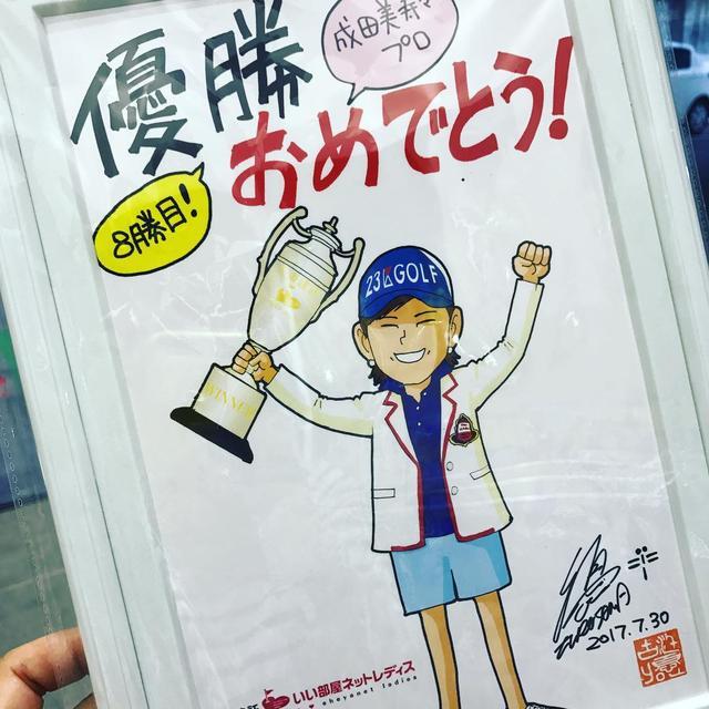 画像1: Instagram投稿の投稿者: 成田美寿々さん 日時: 2017  8月 1 12:51午前 UTC www.instagram.com