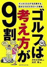 画像: ゴルフは考え方が9割 | かわさき健, 古沢優 | スポーツ | Kindleストア | Amazon