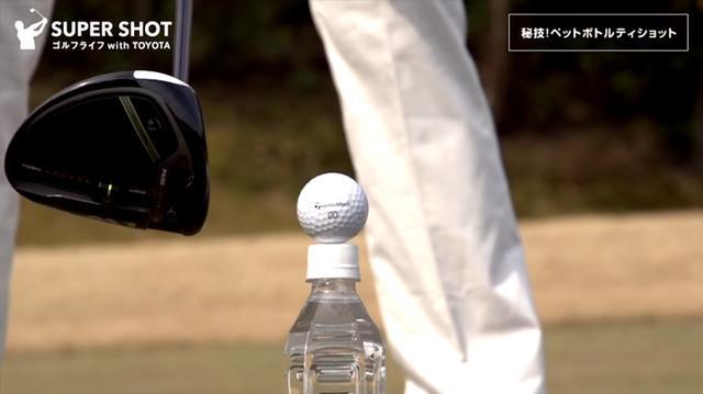 画像: これができれば飛ばせるぞ。ペットボトルに乗せたボールが打てますか? - みんなのゴルフダイジェスト