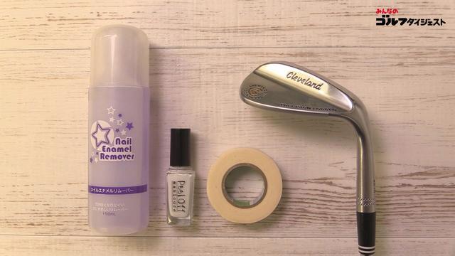 画像: 用意するのは左から除光液、白色のマニキュア、マスキングテープ、ウェッジ