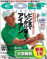 画像: 【新規申込】月刊ゴルフダイジェスト1年間+1号※2017年11月号(9/21売)から【送料無料】 ゴルフダイジェスト公式通販サイト「ゴルフポケット」