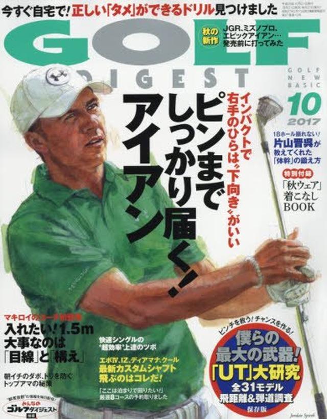 画像: Amazon | ゴルフダイジェスト 2017年 10 月号 [雑誌] | | ゴルフダイジェスト社 通販