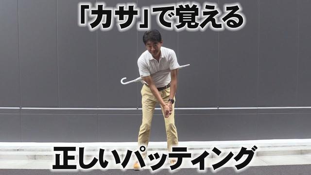 画像: 雨の日は上達日和!? 「カサ」で正しいパッティングを覚えよう【動画】 - みんなのゴルフダイジェスト