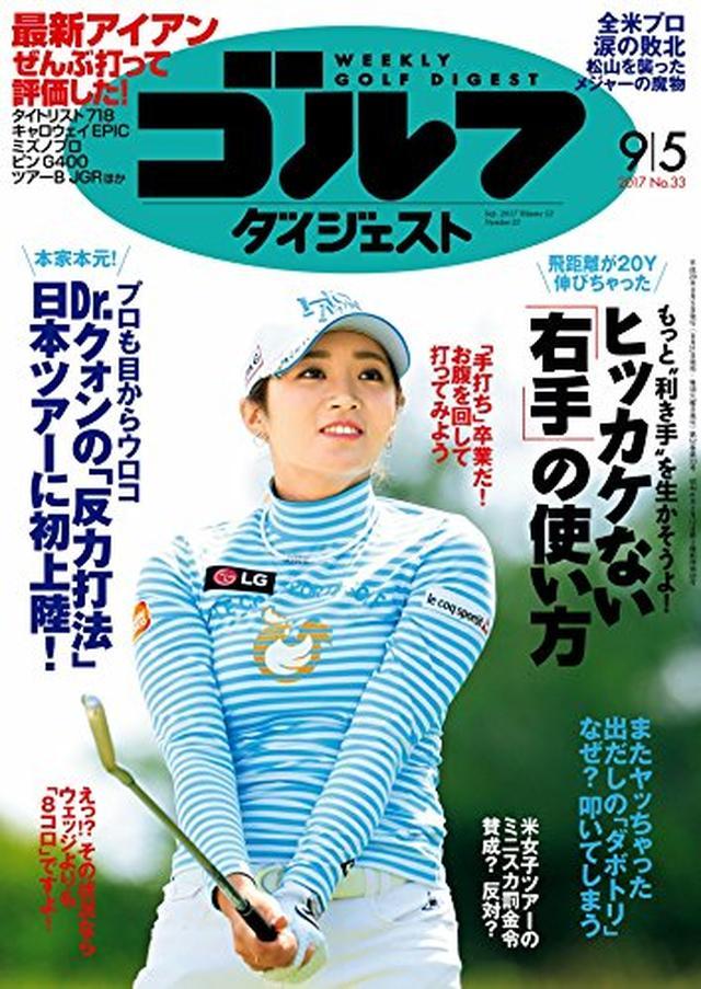 画像: 週刊ゴルフダイジェスト 2017年 09/05号 [雑誌] | ゴルフダイジェスト社 | スポーツ | Kindleストア | Amazon