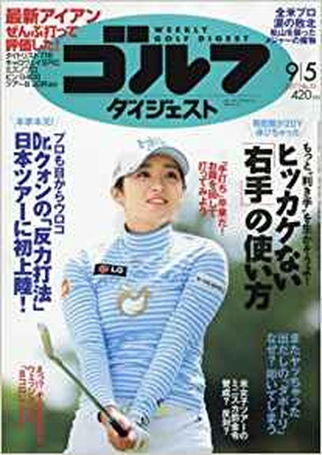 画像: 週刊ゴルフダイジェスト 2017年 9/5 号 [雑誌] | |本 | 通販 | Amazon