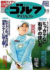 画像: 週刊ゴルフダイジェスト 2017年 09/05号 [雑誌]   ゴルフダイジェスト社   スポーツ   Kindleストア   Amazon
