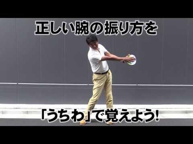 画像: 正しい腕の振り方を「うちわ」で覚えよう! youtu.be