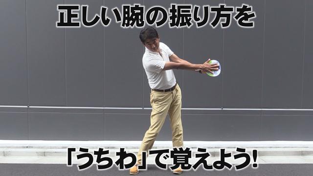 """画像: 片付けるのはまだ早い! 「うちわ」で正しい""""腕の振り方""""を覚えよう【動画】 - みんなのゴルフダイジェスト"""