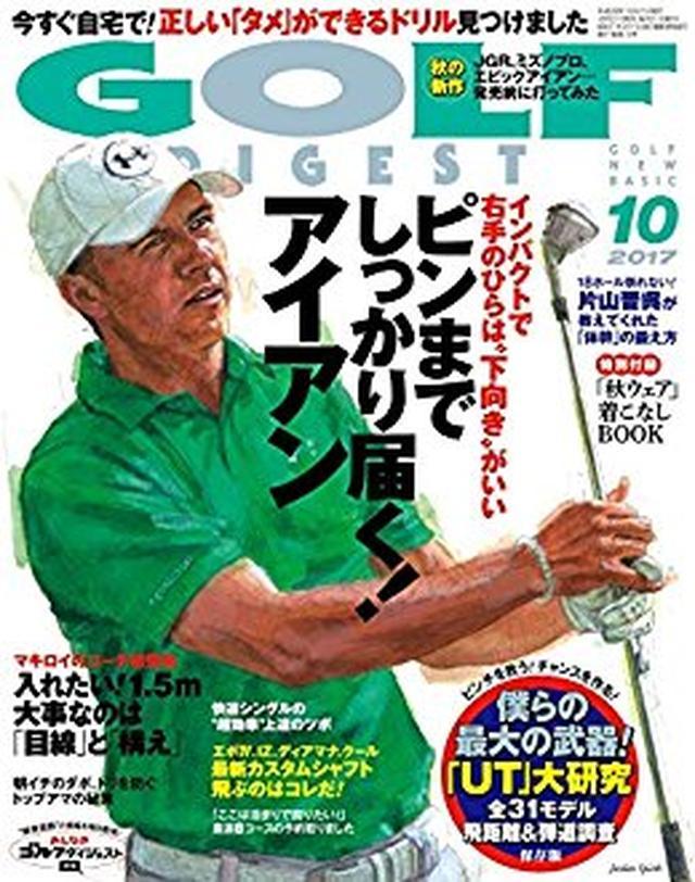 画像: ゴルフダイジェスト 2017年 10月号 [雑誌] | ゴルフダイジェスト社 | 趣味・その他 | Kindleストア | Amazon