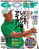 画像: ゴルフダイジェスト 2017年 10月号 [雑誌]   ゴルフダイジェスト社   趣味・その他   Kindleストア   Amazon