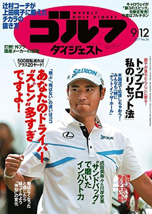 画像: 週刊ゴルフダイジェスト 2017年 09/12号 [雑誌] | ゴルフダイジェスト社 | スポーツ | Kindleストア | Amazon