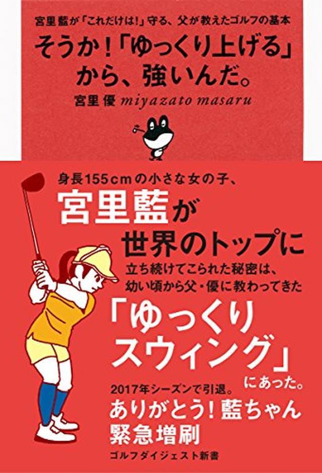 画像: そうか!「ゆっくり上げる」から、強いんだ。―宮里藍が「これだけは!」守る、父が教えたゴルフの基本 (ゴルフダイジェスト新書) | 宮里 優 |本 | 通販 | Amazon