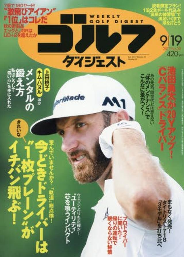 画像: 週刊ゴルフダイジェスト 2017年 9/19 号 [雑誌] | |本 | 通販 | Amazon