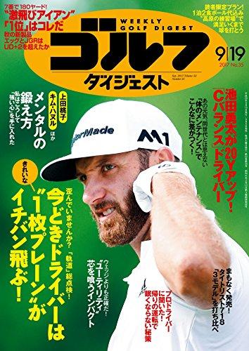 画像: 週刊ゴルフダイジェスト 2017年 09/19号 [雑誌]   ゴルフダイジェスト社   スポーツ   Kindleストア   Amazon