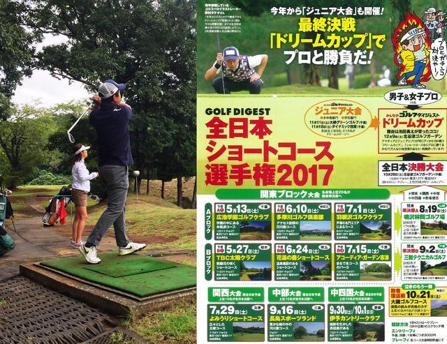 画像: 3年連続の決勝大会進出を狙うゴルフバカイラストレーターの野村タケオさん(写真左)。写真右のポスターに写っているのと同じ人物だ